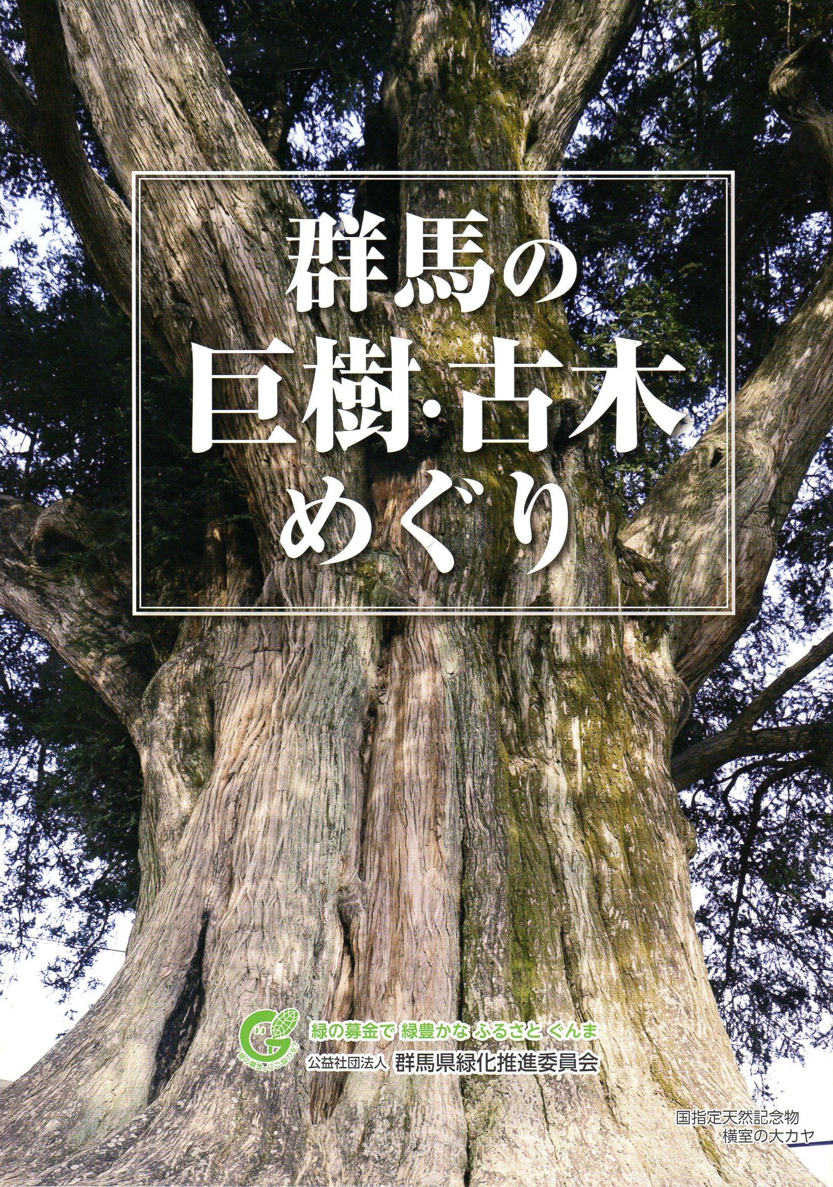 冊子群馬の巨樹古木